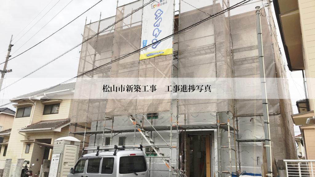 松山市南梅本町 新築工事進捗写真