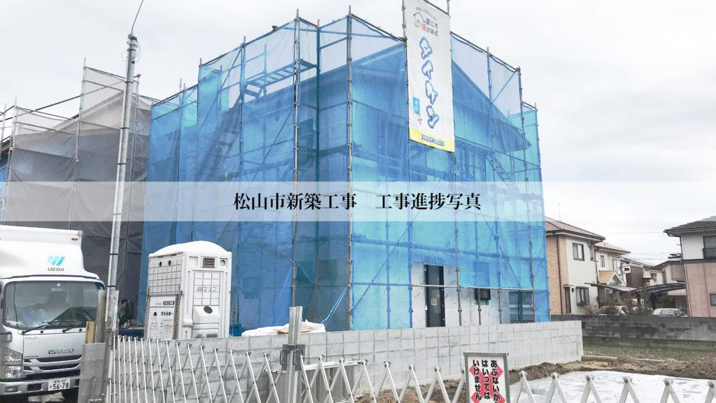 松山市土居田町 新築工事進捗写真
