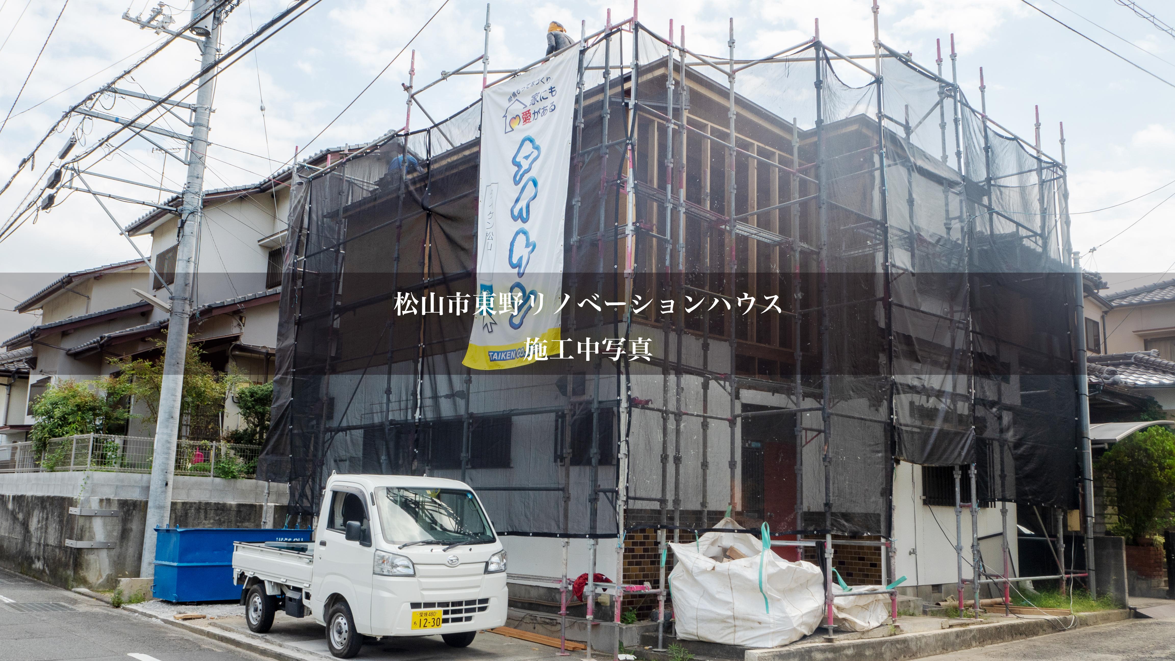 松山市東野 リノベーション工事施工中写真