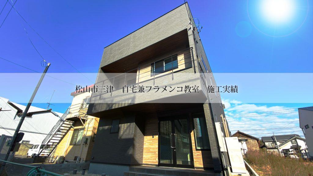 松山市三津 新築工事 住宅兼フラメンコ教室
